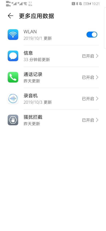 Screenshot_20191018_102129_com.huawei.hidisk.jpg