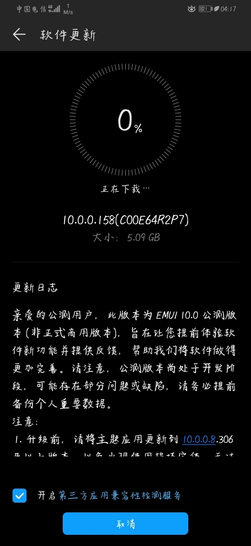 Screenshot_20191018_041703_com.huawei.android.hwouc.jpg