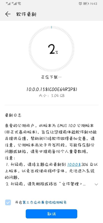 Screenshot_20191018_144319_com.huawei.android.hwouc.jpg