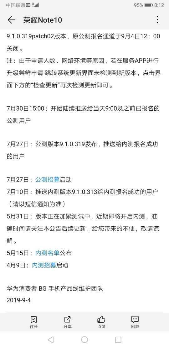 Screenshot_20191018_201221_com.huawei.fans.jpg