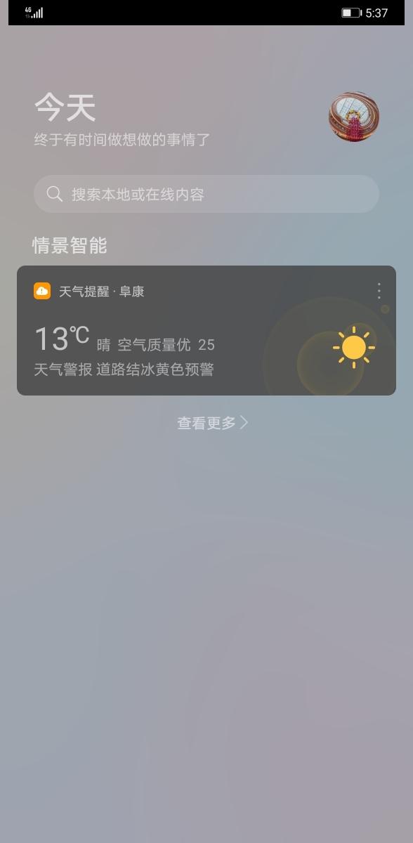 Screenshot_20191019_173720_com.huawei.android.launcher.jpg