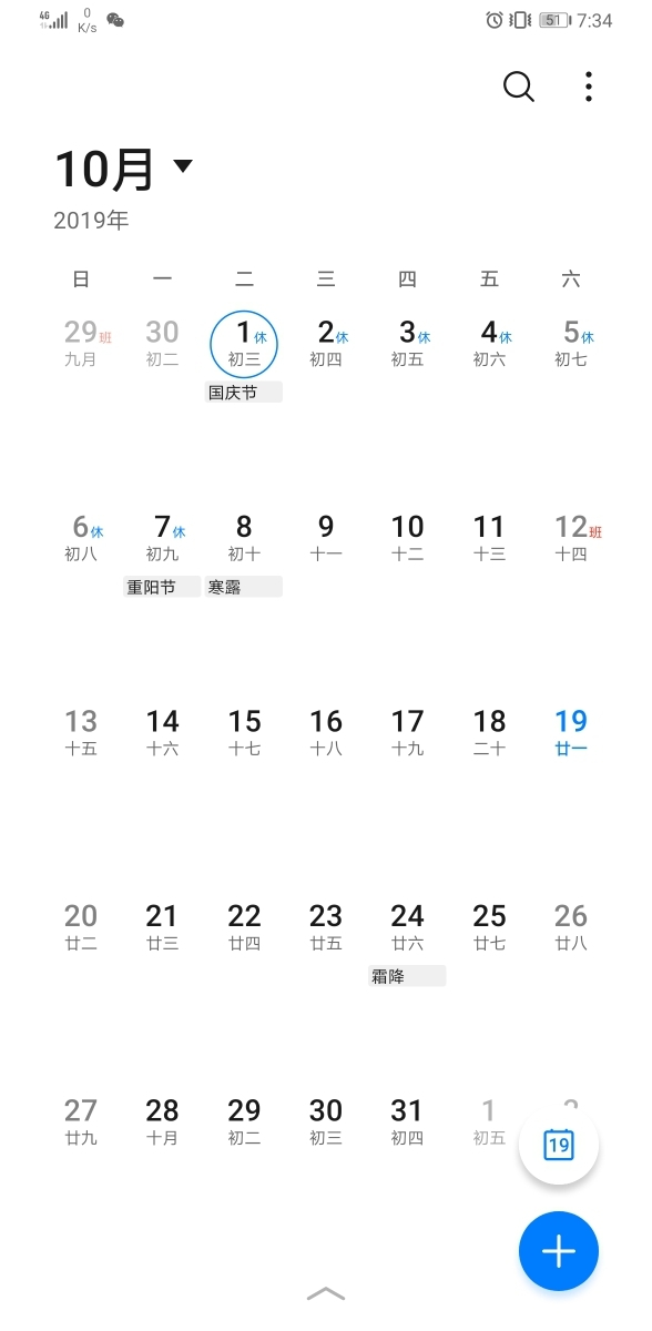 Screenshot_20191019_193410_com.huawei.calendar.jpg