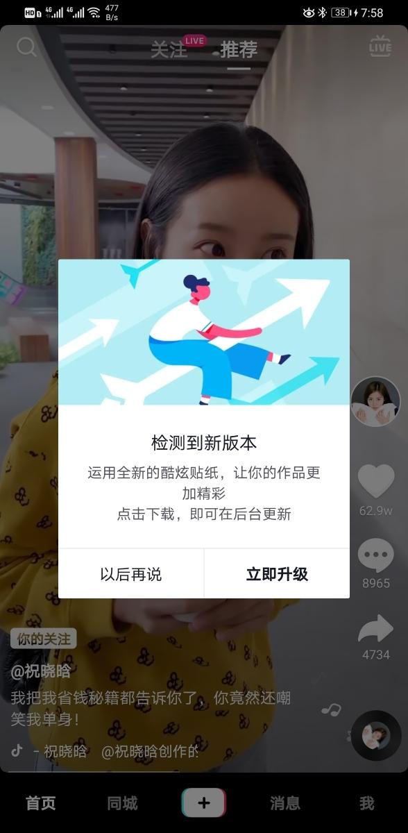 Screenshot_20191019_195811_com.ss.android.ugc.aweme.jpg