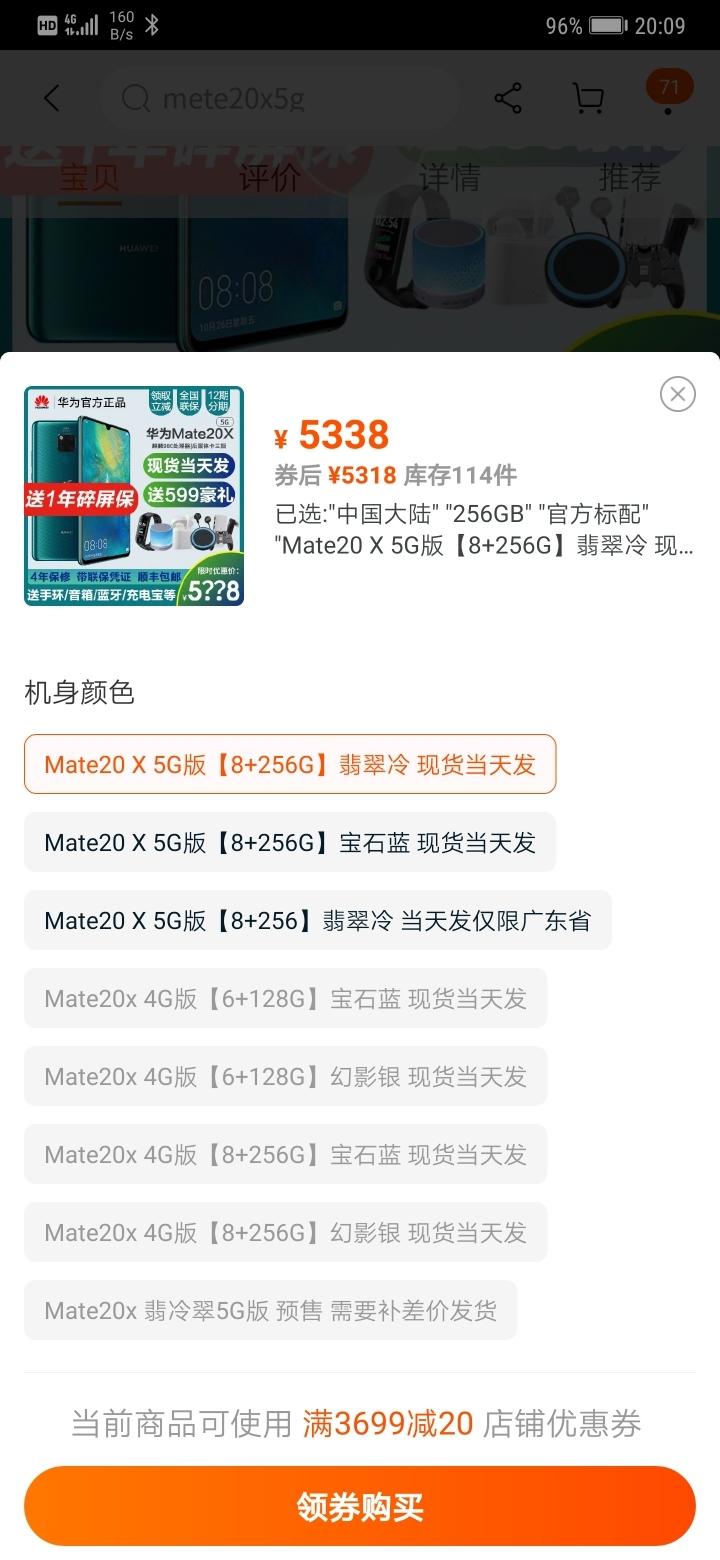 Screenshot_20191019_200955_com.taobao.taobao.jpg