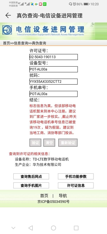 Screenshot_20191020_102000_com.huawei.phoneservice.jpg