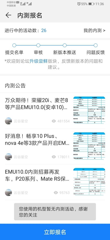 Screenshot_20191020_113626_com.huawei.fans.jpg