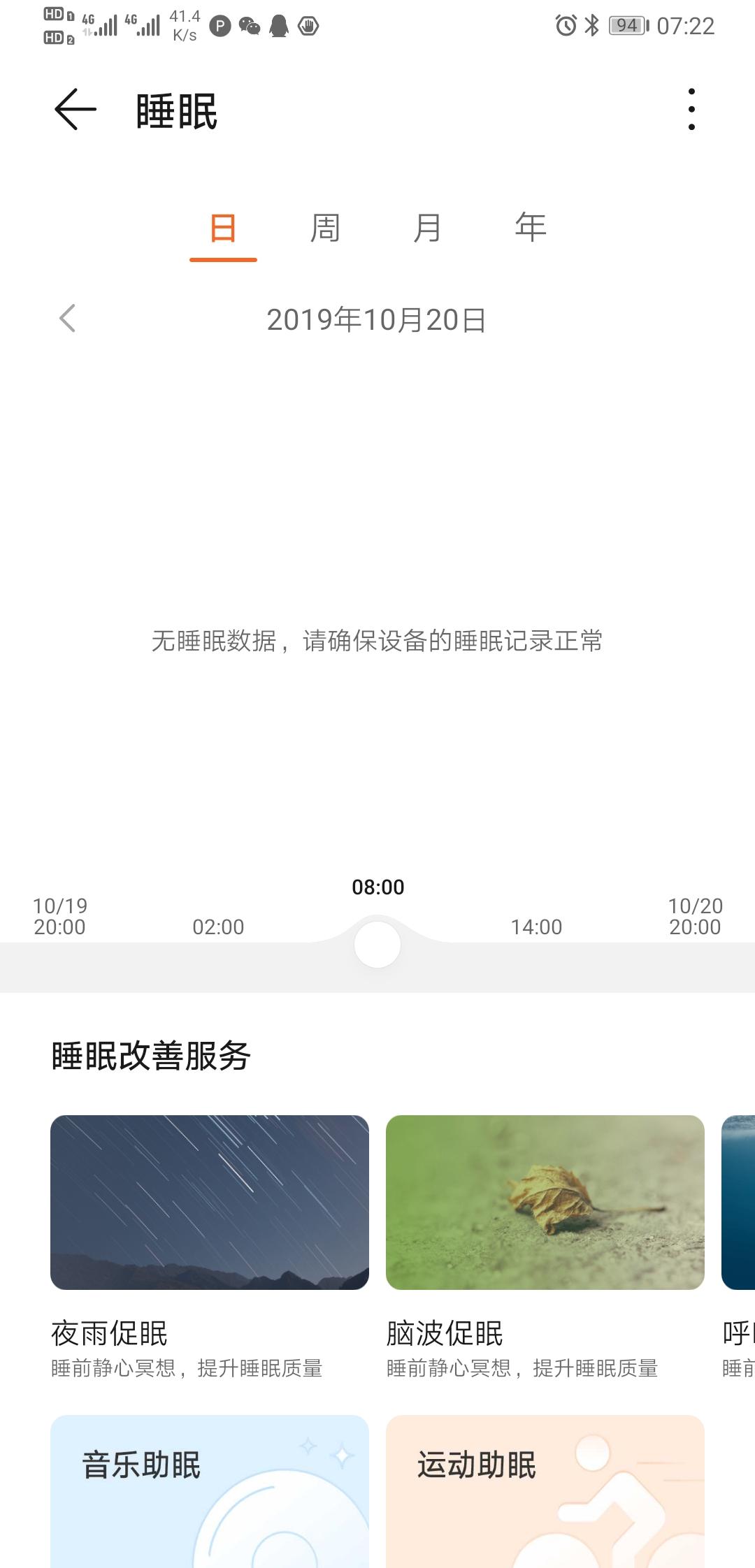 Screenshot_20191020_072250_com.huawei.health.jpg