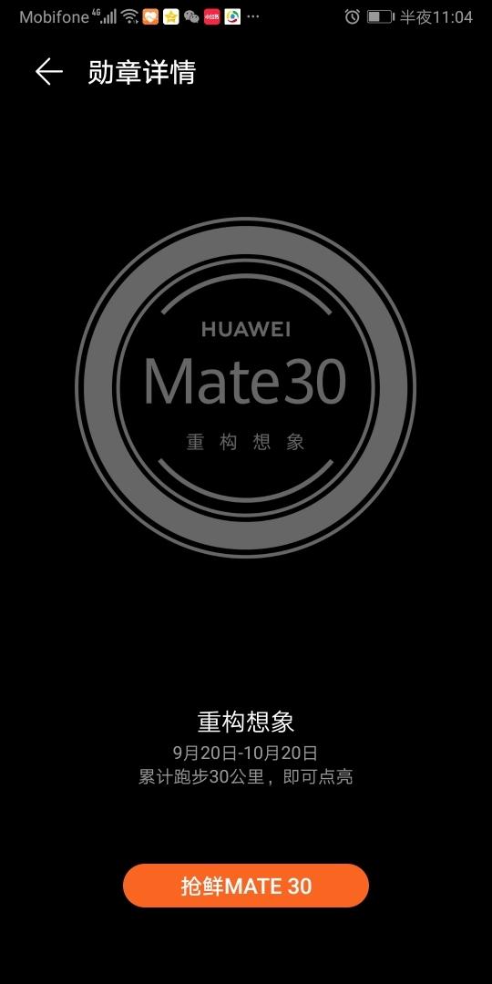 Screenshot_20191020_230440_com.huawei.health.jpg