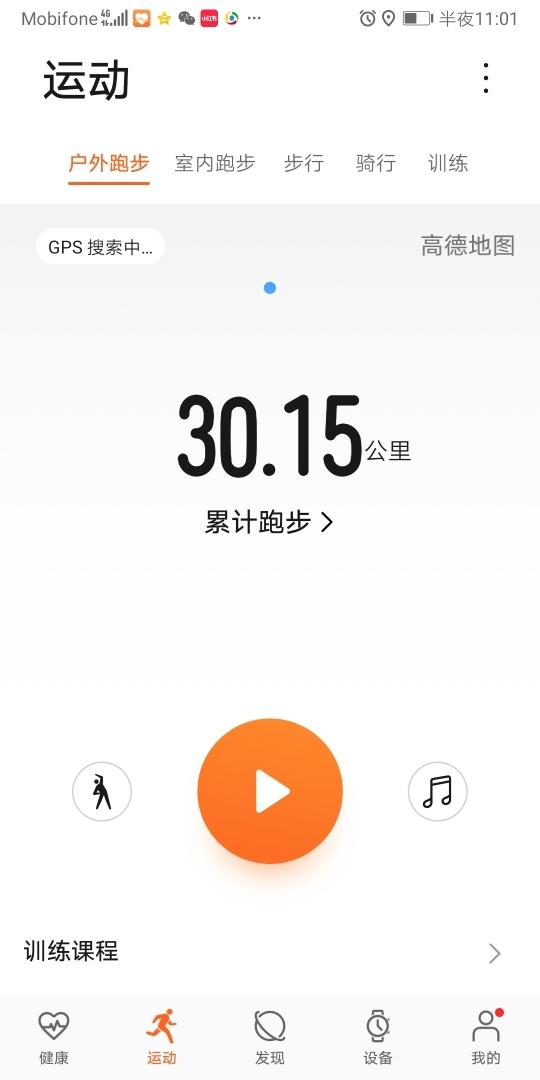 Screenshot_20191020_230138_com.huawei.health.jpg