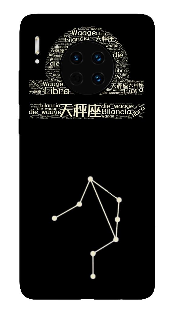 星座系列1-字符天秤座.jpg