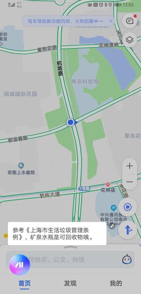 Screenshot_20191020_120304_com.autonavi.minimap.jpg