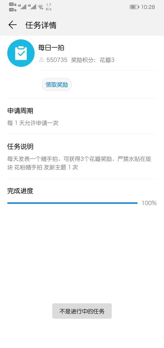 Screenshot_20191021_102856_com.huawei.fans.jpg