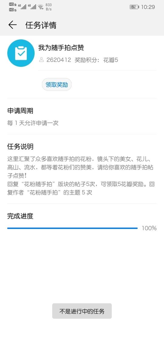 Screenshot_20191021_102904_com.huawei.fans.jpg