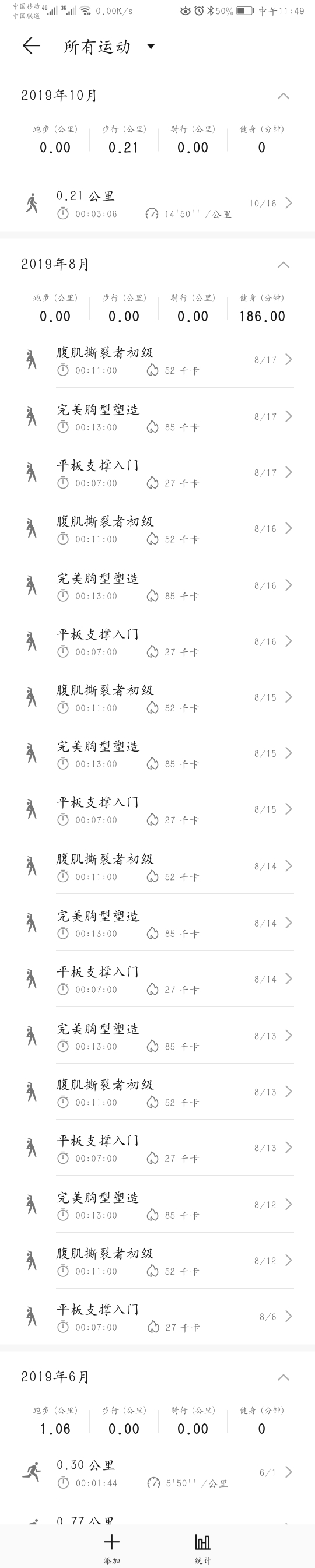 Screenshot_20191021_114929_com.huawei.health.jpg