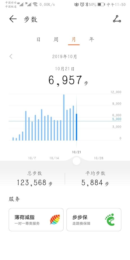 Screenshot_20191021_115004_com.huawei.health.jpg