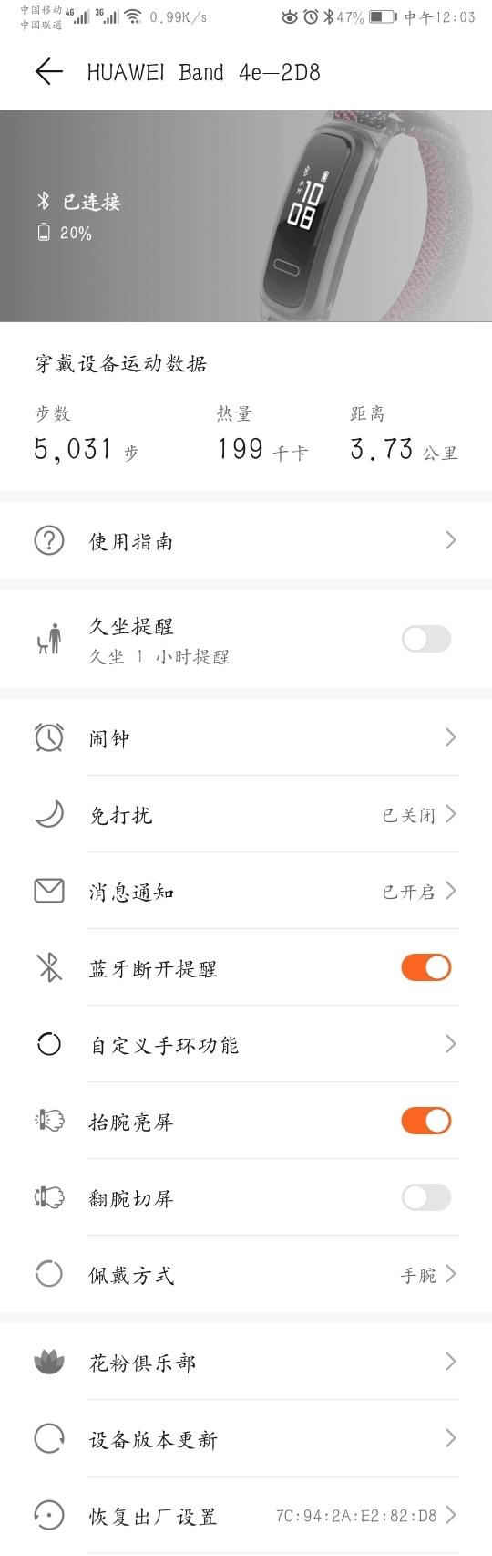 Screenshot_20191021_120358_com.huawei.health.jpg