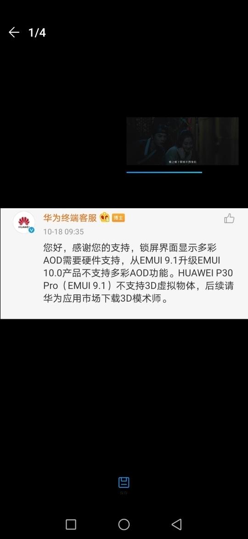 1571559131Screenshot_20191019_125342_com.huawei.fans.jpg