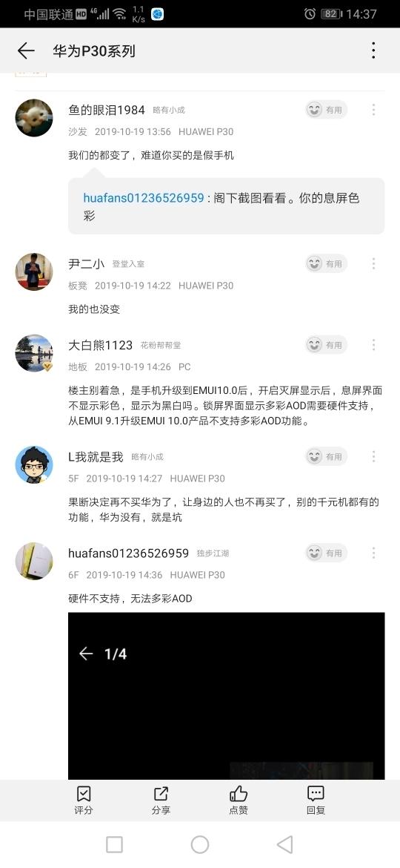 1571559132Screenshot_20191019_143708_com.huawei.fans.jpg