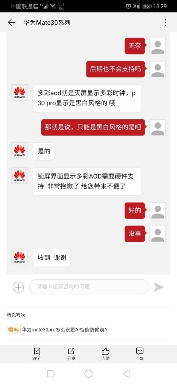 1571559133Screenshot_20191017_182958_com.huawei.fans.jpg
