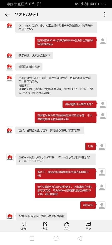 1571559131Screenshot_20191018_010516_com.huawei.fans.jpg