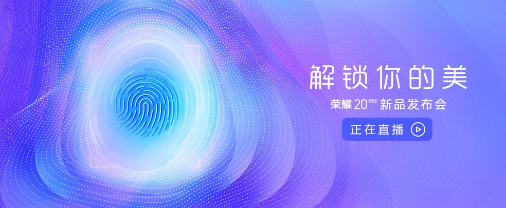 荣耀20青春版新品发布会正在直播984-405.jpg
