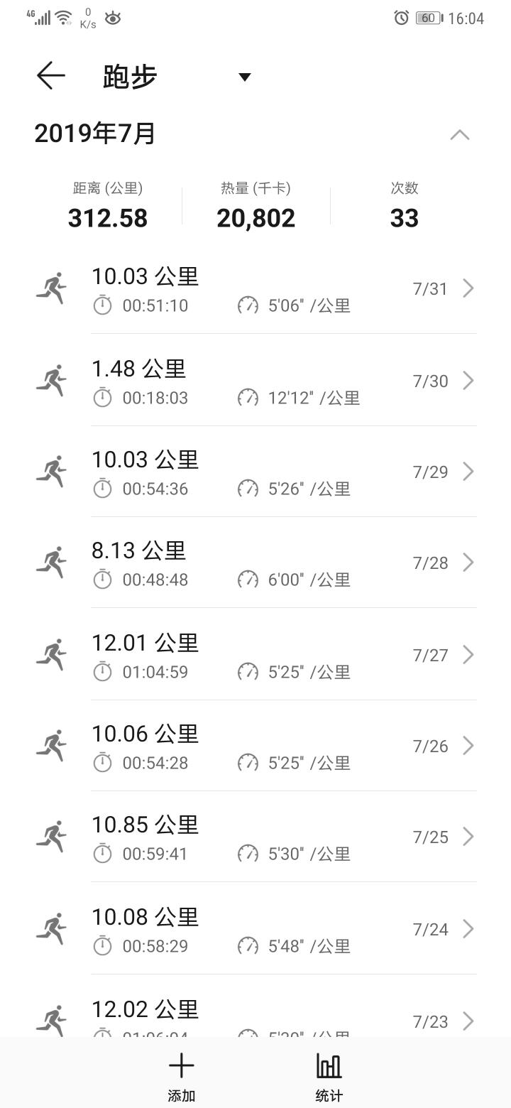 Screenshot_20191021_160449_com.huawei.health.jpg