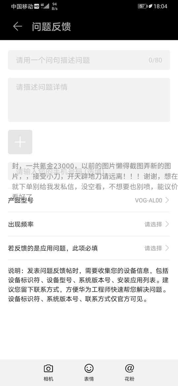 Screenshot_20191021_180425_com.huawei.fans.jpg