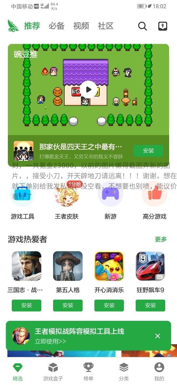 Screenshot_20191021_180222_com.wandoujia.phoenix2.jpg