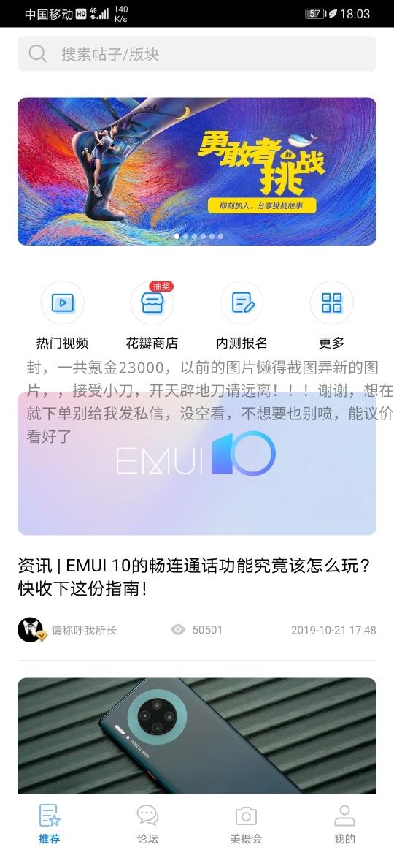 Screenshot_20191021_180333_com.huawei.fans.jpg