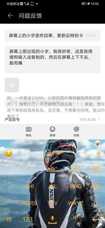 Screenshot_20191021_180603_com.huawei.fans.jpg