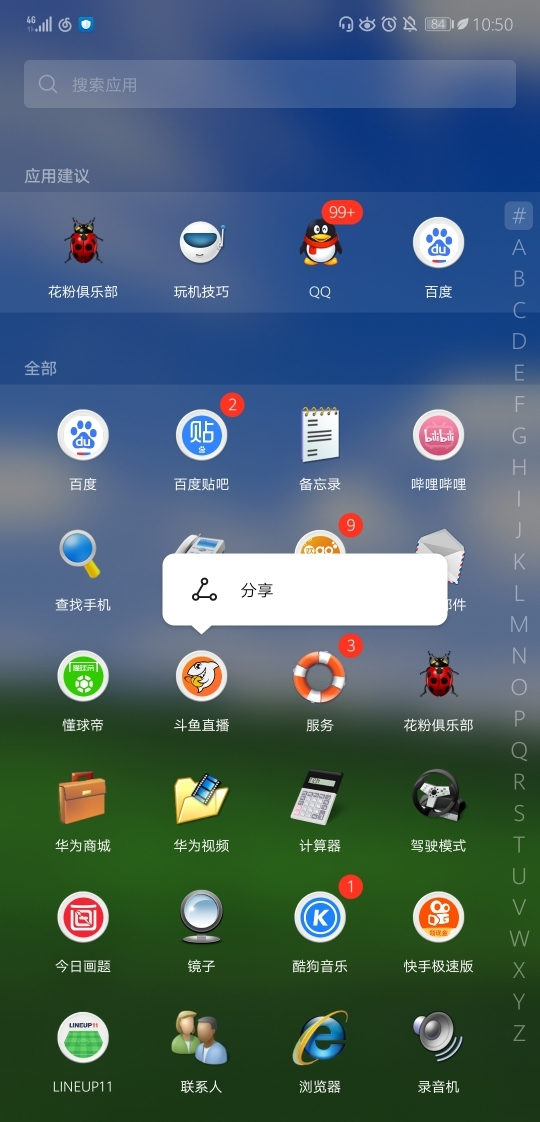 Screenshot_20191022_105041_com.huawei.android.launcher.jpg