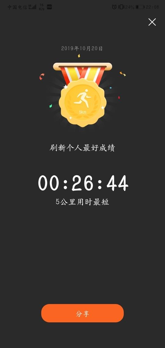 Screenshot_20191020_220841_com.huawei.health.jpg