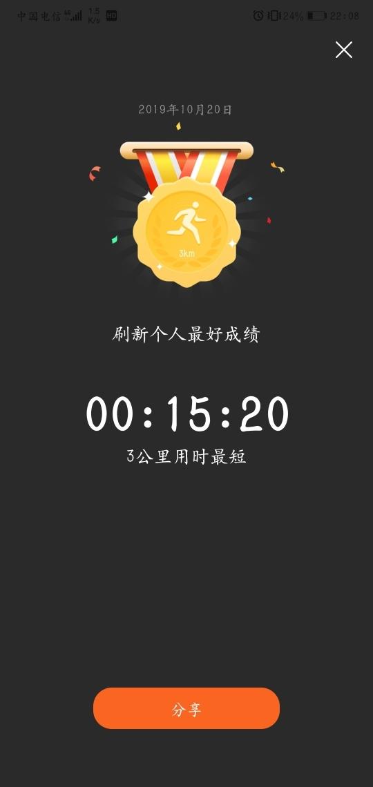 Screenshot_20191020_220850_com.huawei.health.jpg
