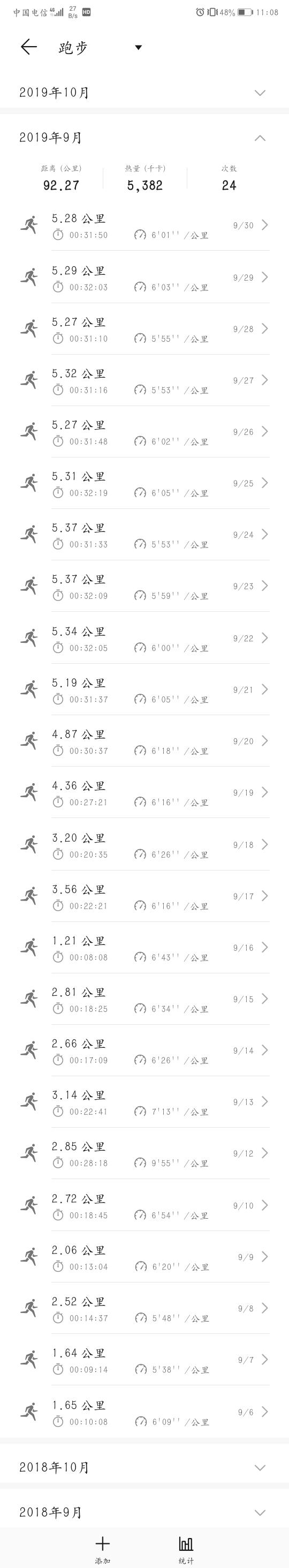 Screenshot_20191022_110815_com.huawei.health.jpg
