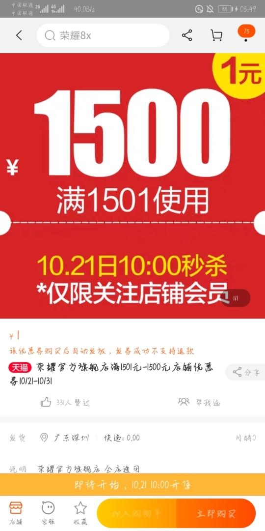 Screenshot_20191021_054913_com.taobao.taobao.jpg