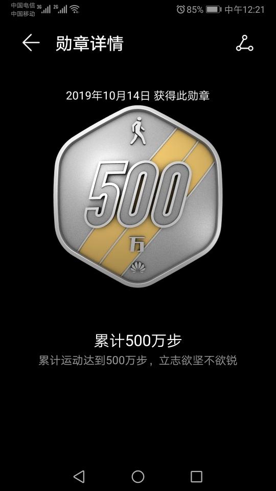 Screenshot_20191022_122138_com.huawei.health.jpg
