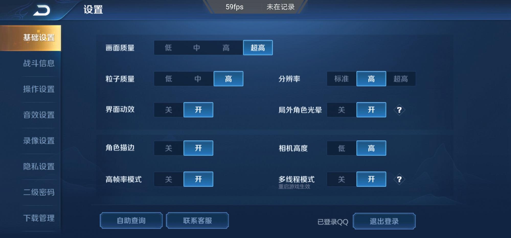 Screenshot_20191020_150105_com.tencent.tmgp.sgame.jpg