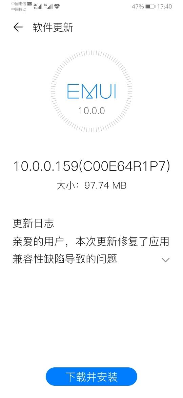 Screenshot_20191022_174020_com.huawei.android.hwouc.jpg