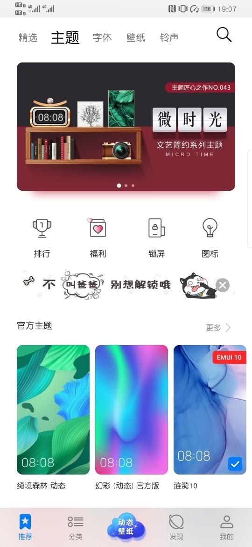 Screenshot_20191022_190750_com.huawei.android.thememanager.jpg