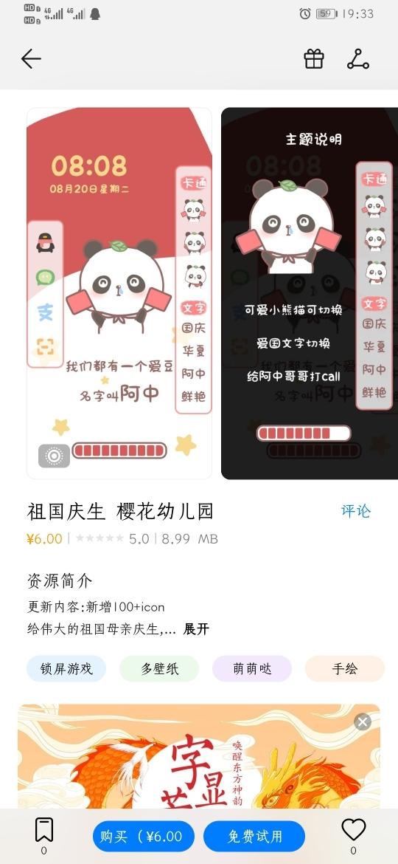 Screenshot_20191022_193332_com.huawei.android.thememanager.jpg