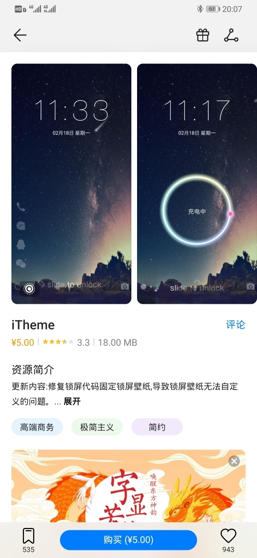 Screenshot_20191022_200715_com.huawei.android.thememanager.jpg