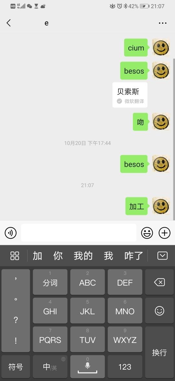 Screenshot_20191022_210714_com.tencent.mm.jpg