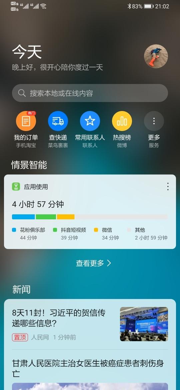 Screenshot_20191022_210205_com.huawei.android.launcher.jpg