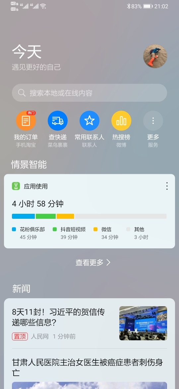 Screenshot_20191022_210238_com.huawei.android.launcher.jpg
