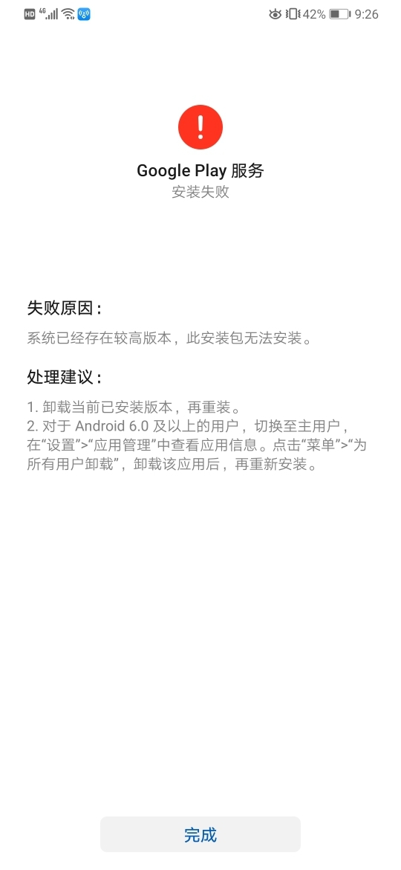Screenshot_20191022_212607_com.android.packageinstaller.jpg