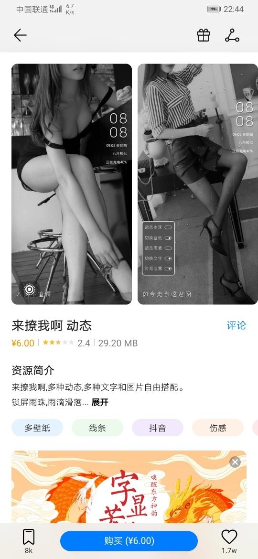 Screenshot_20191022_224454_com.huawei.android.thememanager.jpg