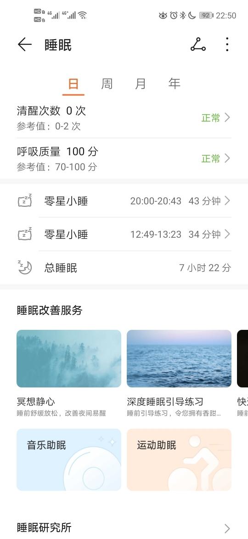 Screenshot_20191022_225018_com.huawei.health.jpg