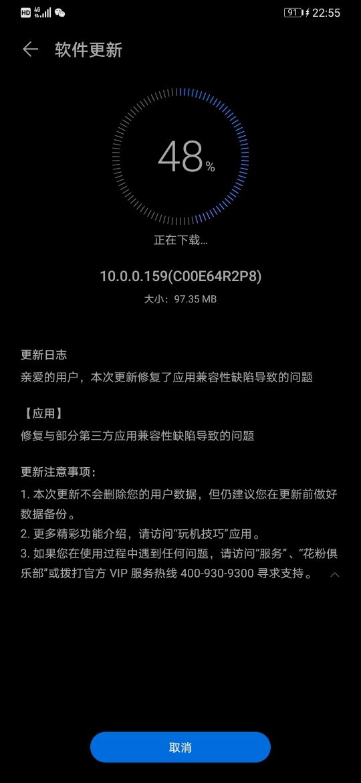 Screenshot_20191022_225530_com.huawei.android.hwouc.jpg