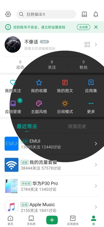 Screenshot_20191022_234445_com.coolapk.market.jpg