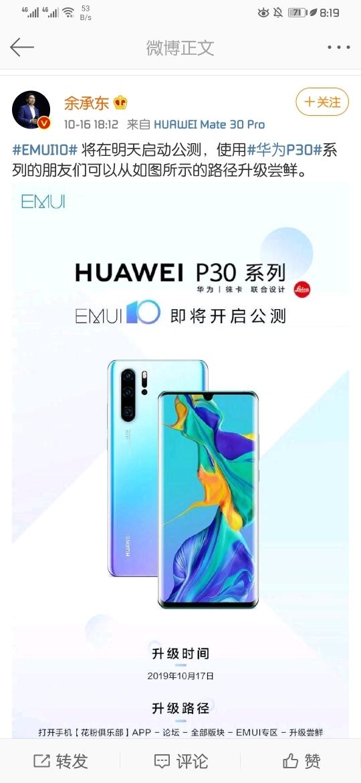 Screenshot_20191023_081919_com.sina.weibo.jpg